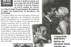 NNE - 1999.11.12 Salonicco